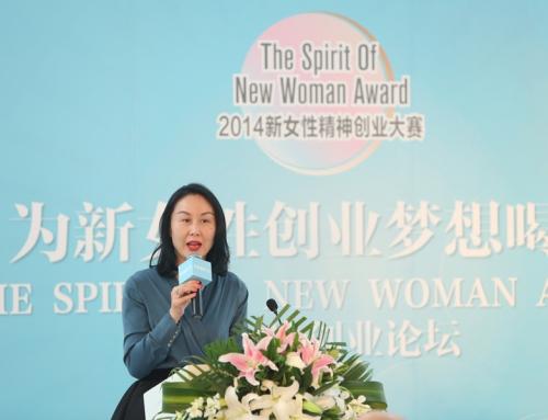 《优家画报》女性创业大赛
